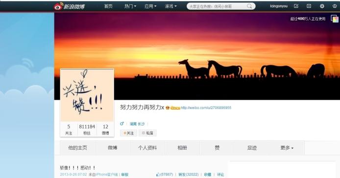 Yixing's Weibo Message 130925