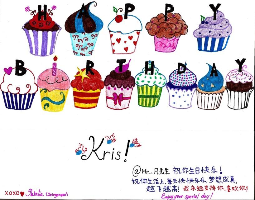 happy_birthday_kris