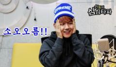 Baekhyun Shocked