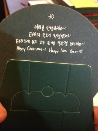 Hello everyone~! I'm EXO's voice, Chanyeol! Listen to EXO's song and have a fun Christmas everyone~! Merry Christmas! Happy New Year! ♥