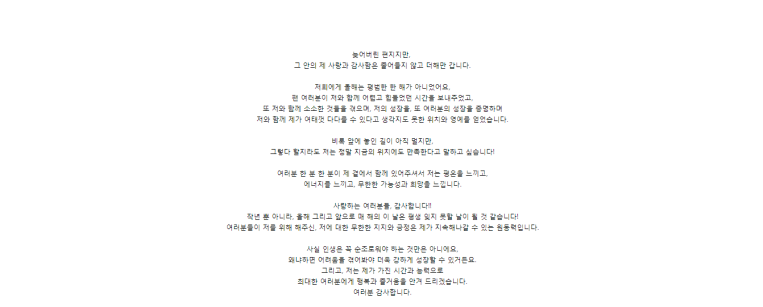 Kris's Birthday Message (Kor. Ver)