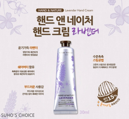 Suho's Choice: Lavender