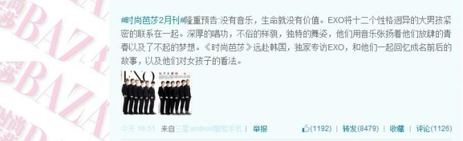 EXO @ Bazaar Weibo