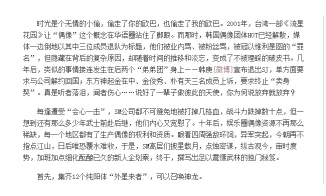 Sina Interview Part 2_1