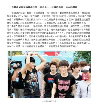 Sina Interview Part 2_2