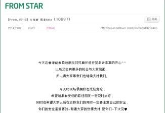 Kris's Message to Hong Kong Fans