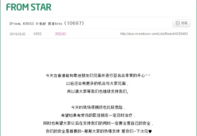 Kris's Message to Hong Kong Fans