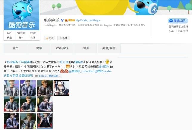 Kugou Music_Luhan's Birthday