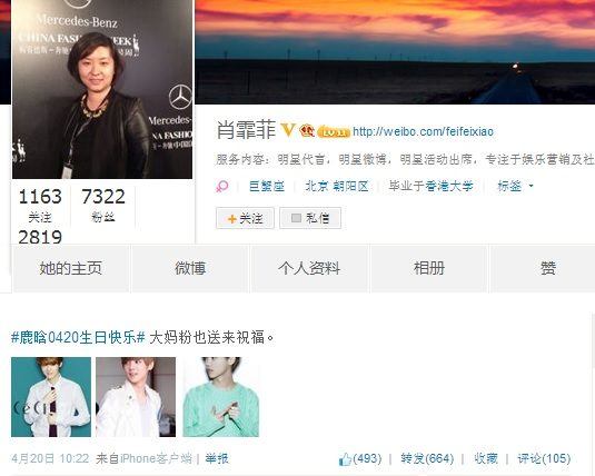 @XiaoFeiFei (Chinese Star Manager/ Commercial Agent)