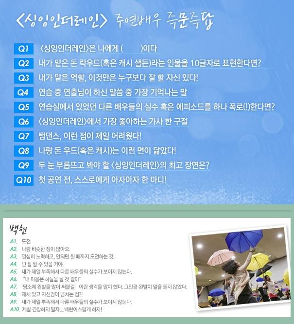 Baekhyun Singin in the Rain Q & A