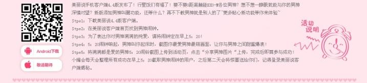EXO-M @ Meilishuo Alarm Ringtone steps