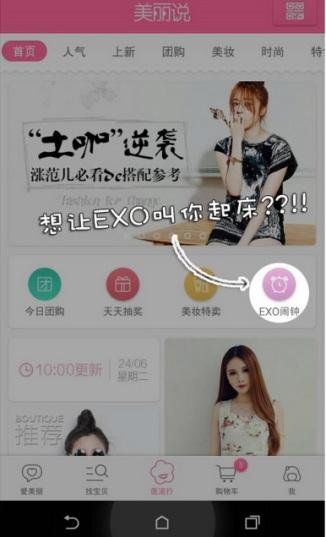 EXO-M @ Meilishuo Alarm Ringtone steps1