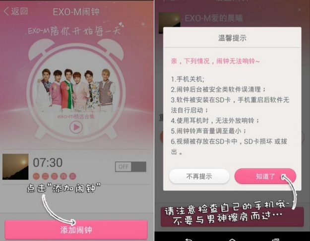EXO-M @ Meilishuo Alarm Ringtone steps2&3