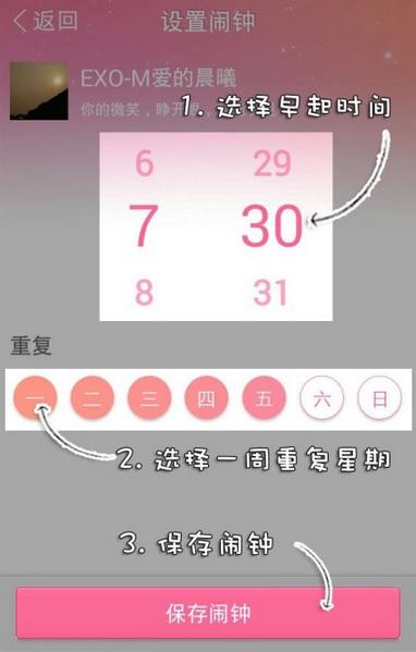 EXO-M @ Meilishuo Alarm Ringtone steps4