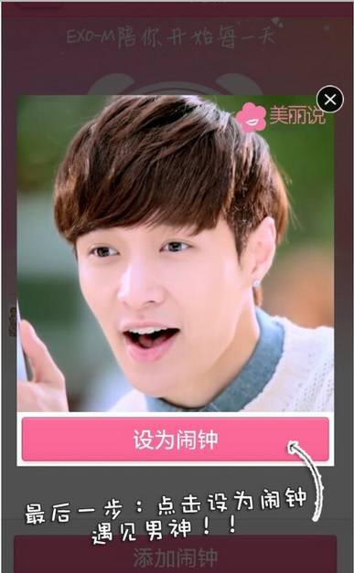 EXO-M @ Meilishuo Alarm Ringtone steps5