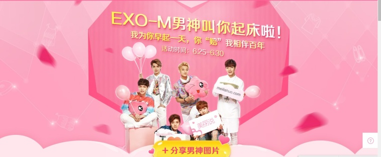 EXO-M @ Meilishuo Alarm Ringtone