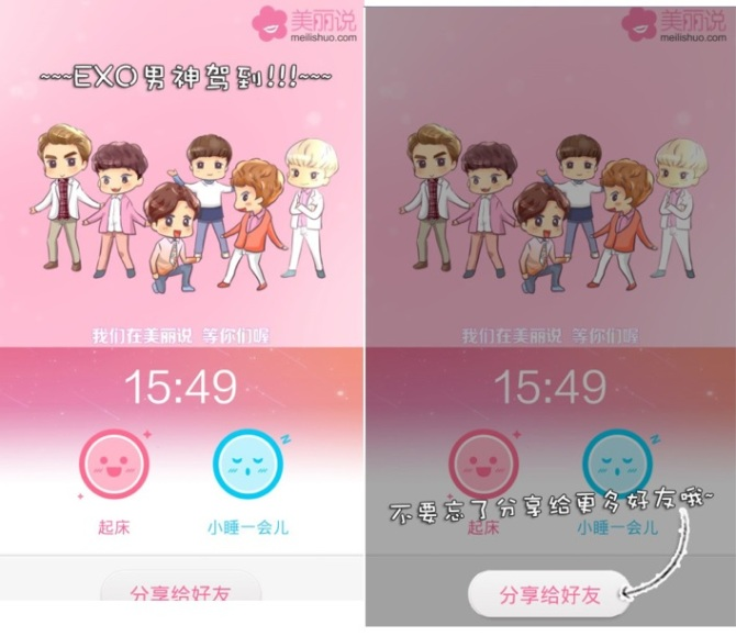 EXO-M @ Meilishuo Alarm Ringtone_2