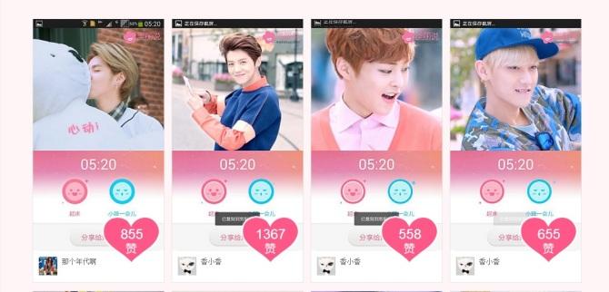 EXO-M @ Meilishuo Alarm Ringtone_3