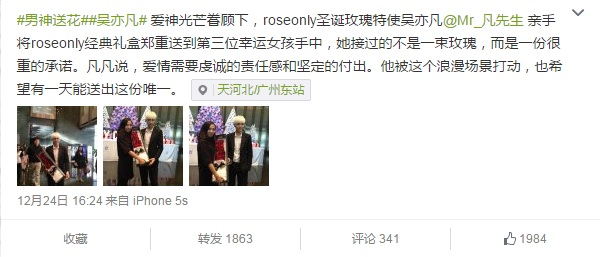 Kris @ RoseOnly Event Site