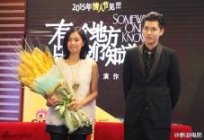 Director Xu Jinglei & Wu Yifan_02