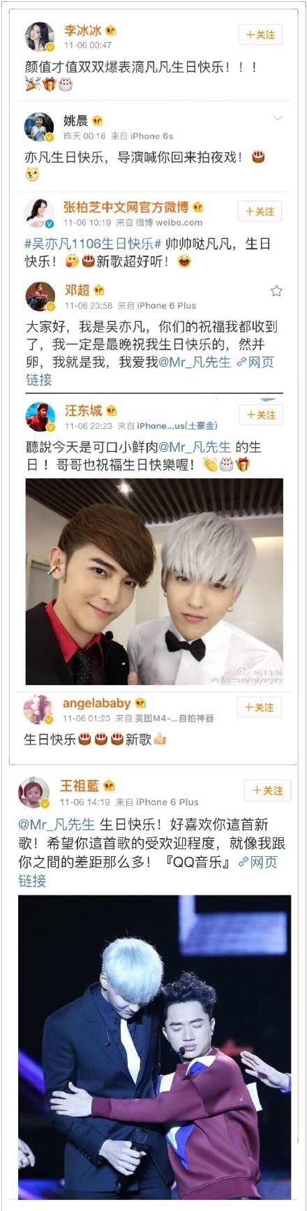 Celebrity Wishes for FanFan(7)