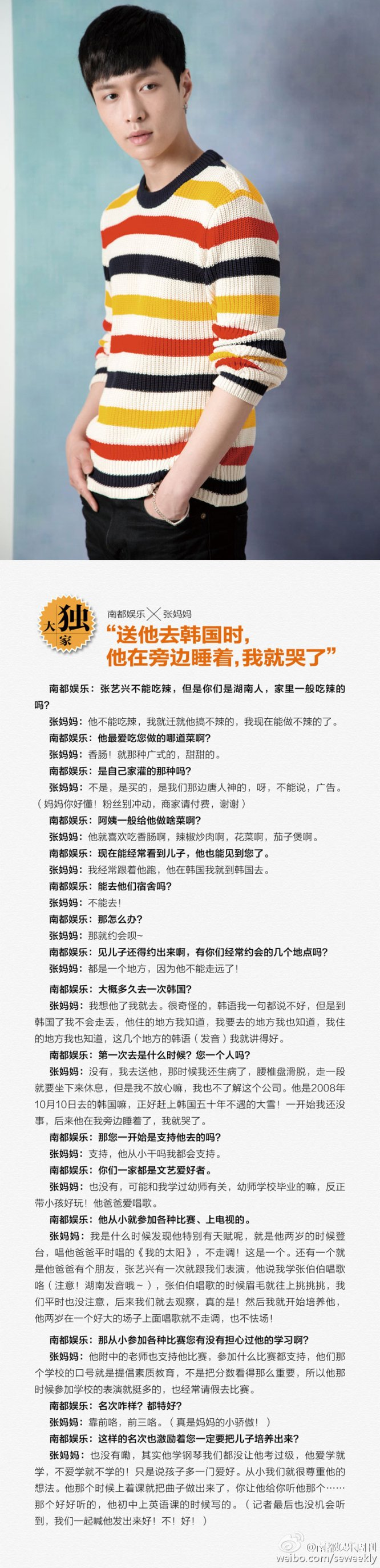 Q & A with Yixing's Mother