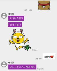 real__pcy: Happy Birthday to Lay hyung who communicates music with me ♥ #lyrics #IwillwriteitasfastasIcan #Isheaskingmetosing #Anywaycongrats (161006)