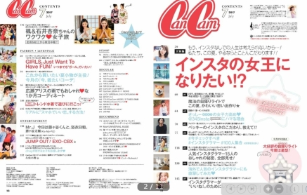 CanCam July 2017 Contents